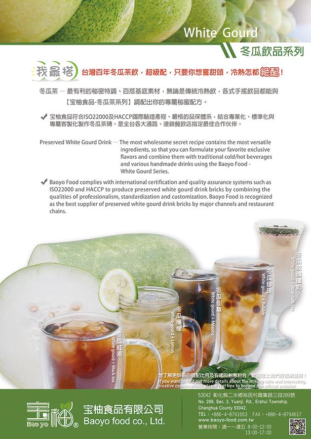 冬瓜茶新風味 1