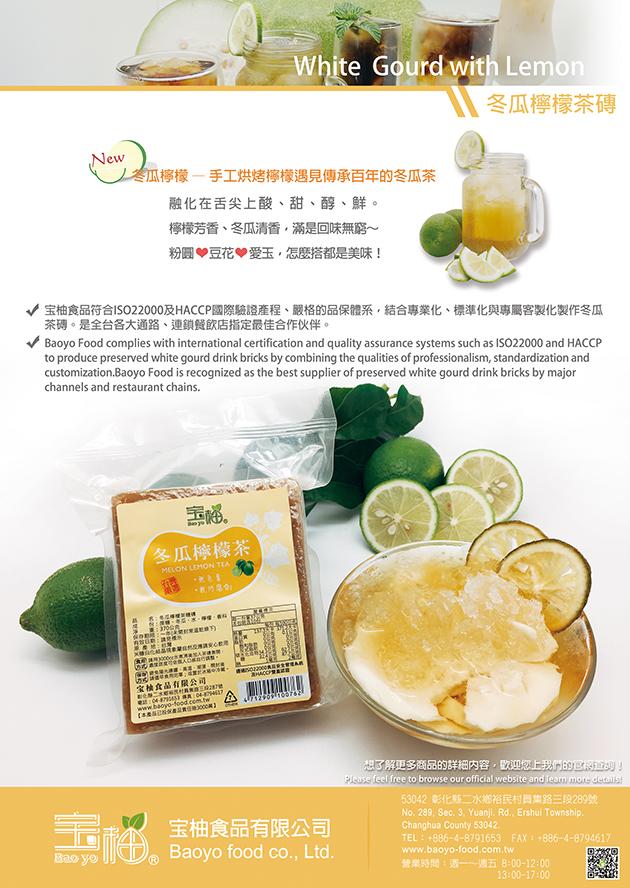 冬瓜檸檬茶磚 1